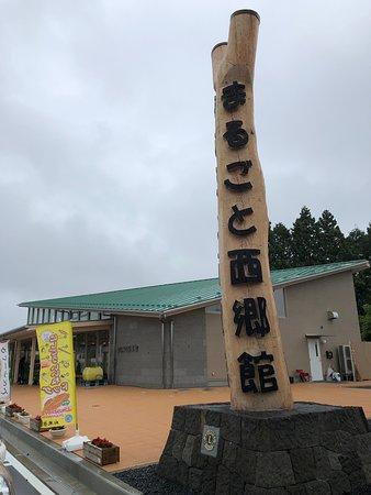 Marugoto Saigokan