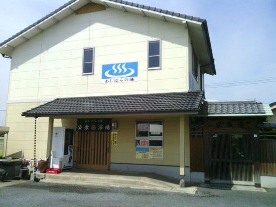 Ashiharano Yu