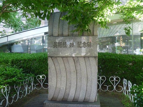 Nagahoribashi Monument
