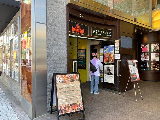 Shinjuku Cinema Qualite