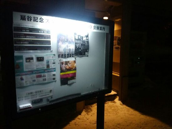 Ogi Memorial Studio Theater Zoo