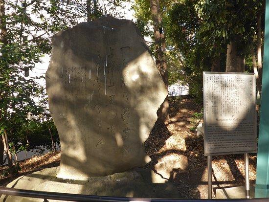 蜀山人の碑