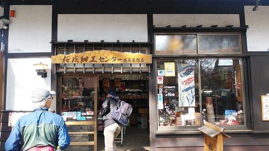 Kakunodate Kabazaiku Center Bukeyashikidori