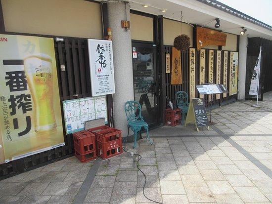 Sakaya Karakoro Hiroba: 店の入り口
