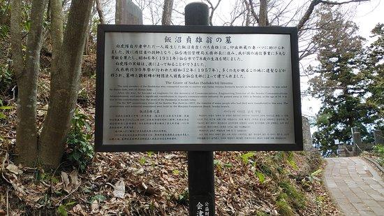 Sadao Iinuma's Tomb