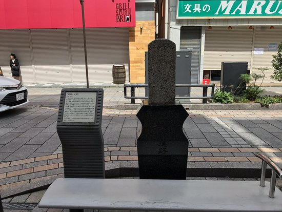 Koriyama Road Origin Mark