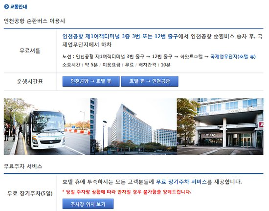 Hotel Hu Incheon Airport: Guide of Map