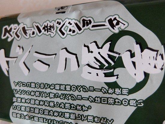 Eashion Tokyo Gransta: イベリコ豚重包装紙