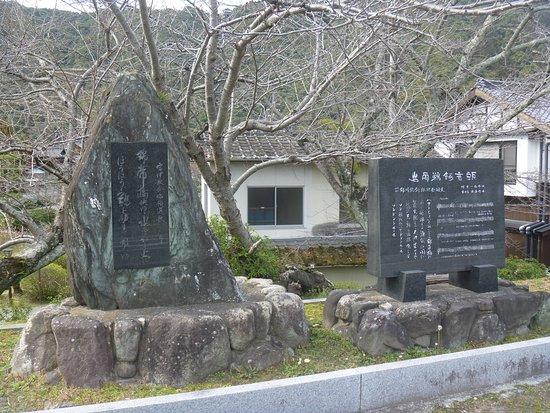 Iwakuni Ukai Ondo Monument