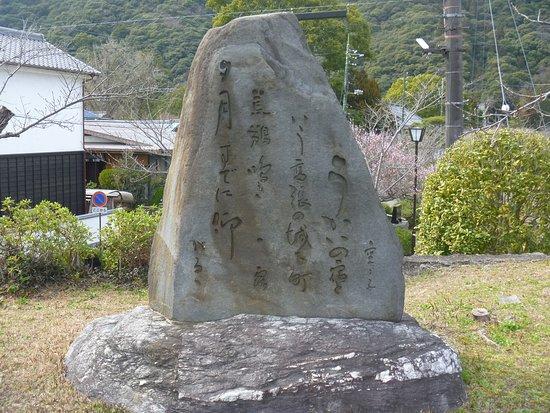 Ukai no Kuhi