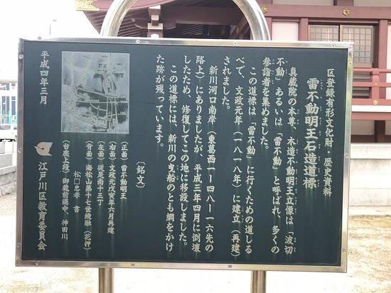 Ikazuchi Fudomyoo Sekizo Michishirube