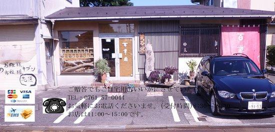 Nomi, Japonia: getlstd_property_photo