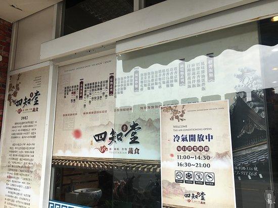 高雄左營蓮池潭旁的素食餐館─四知堂蔬食門口菜單