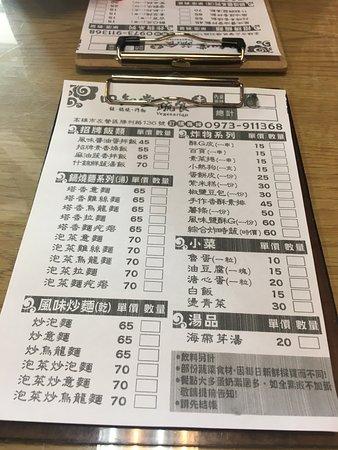 高雄左營蓮池潭旁的素食餐館─四知堂蔬食菜單