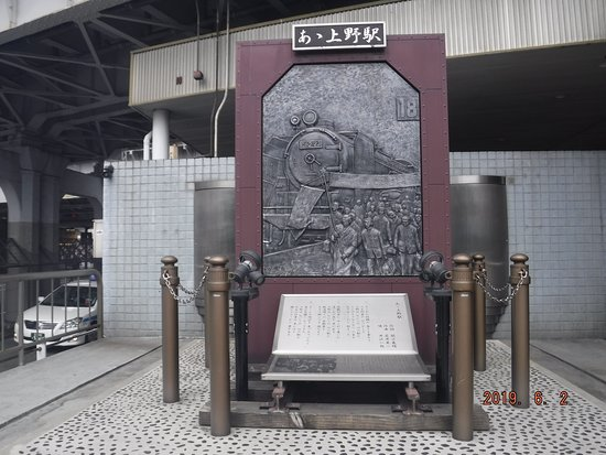 Aa Aeno Station Monument