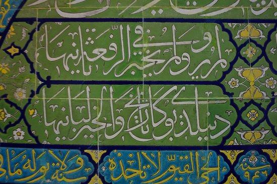 Cinili Kosk (Tiled Kiosk): Persian tiling