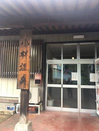Sakata, Japan: 入り口