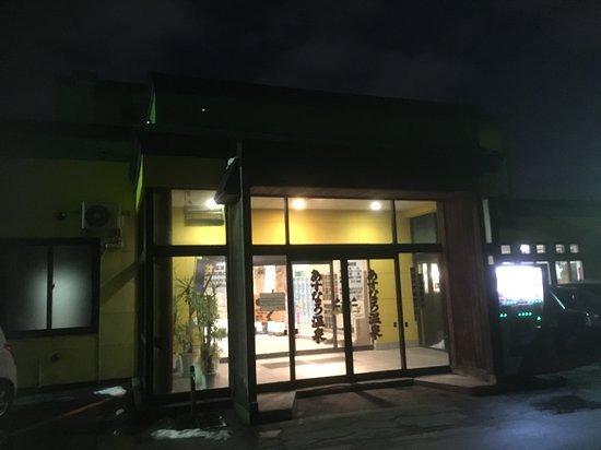 Asunaro Onsen