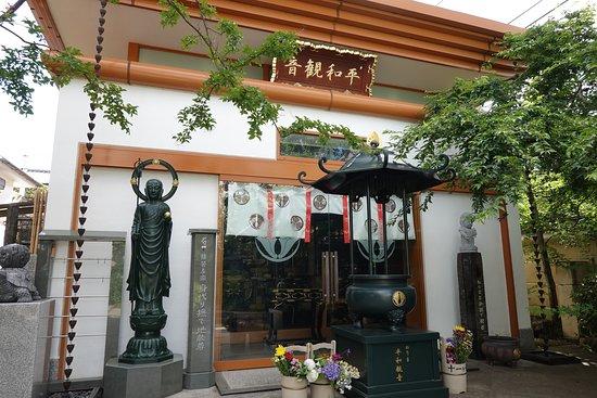Nerima, Japan: 田島山十一ヶ寺・称名院