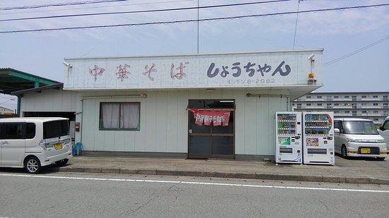 Shochan: 肉入大