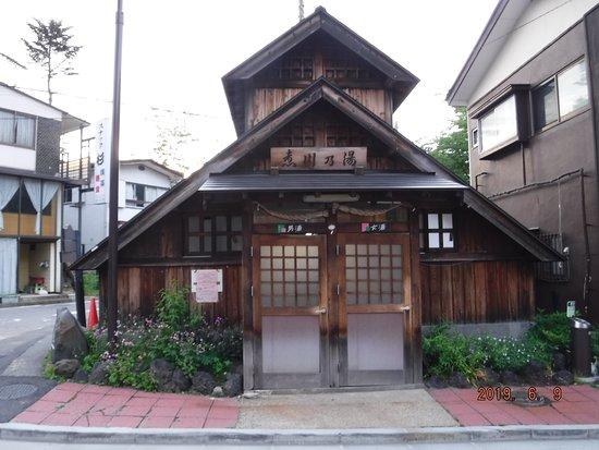Kobushi no Yu
