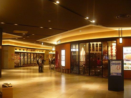 Aeon Mall Kyoto Katsuragawa