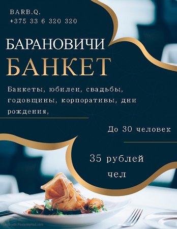 BarB.Q.: Bar B.Q Банкеты | Доставка еды | Kараоке бар | Барановичи