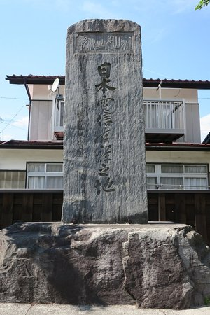 The Origin of Nippon Telegraph Monument
