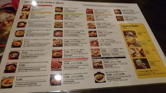 Kobe-Motomachi Doria Ami Premium Outlet: 日式蛋包飯專賣店餐點