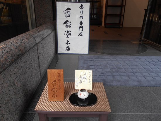 Kyoto Kousaido