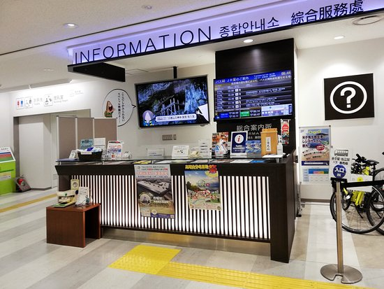 Yonago Airport General Information Center: 米子空港の案内所