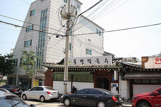 Bongpyeong Buckwheat Noodles: 봉평막국수 외부 전경