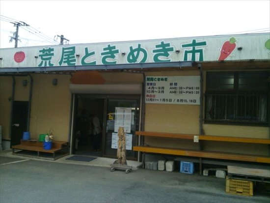 Arao, ญี่ปุ่น: 大きな直売所ではありませんが、地元地域の新鮮な野菜等が売られています。