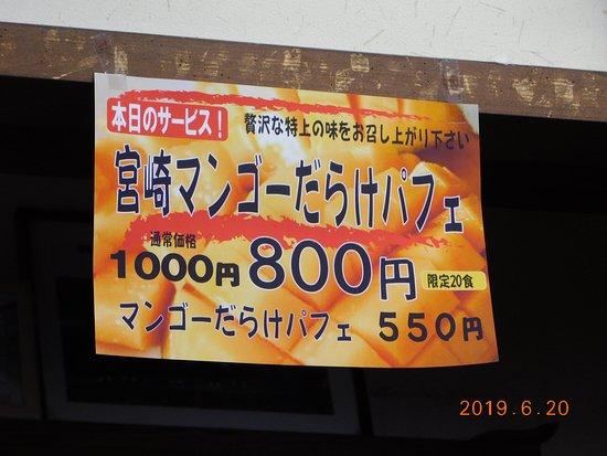 Fruit Parlor Kakunodate Sakaiya: メニュー一例