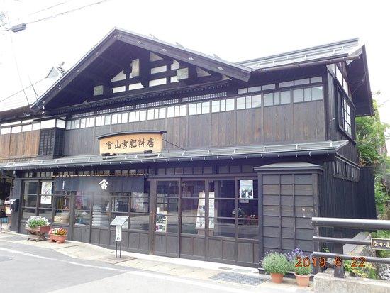 Yamayoshi Fertilizer Store