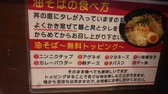 Yuhiya: 油そばの食べ方