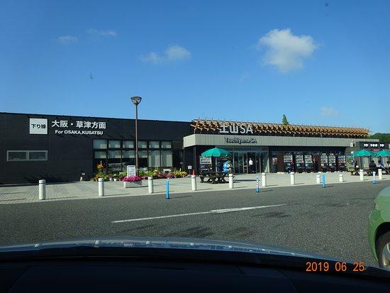 Tsuchiyama Service Area Outbound