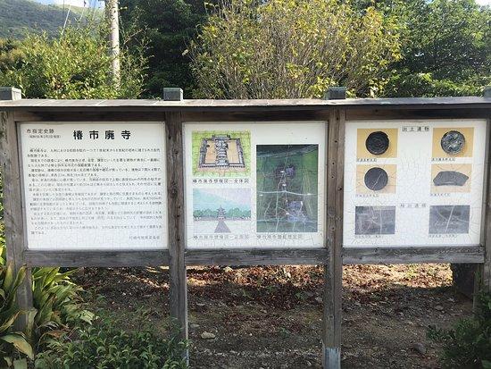 The Site of Tsubakiichi Haiji