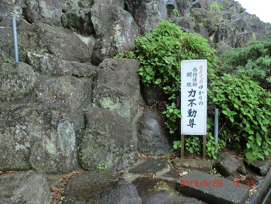 Zuiun-ji Temple: 曽我兄弟にまつわる「力不動尊」が上に