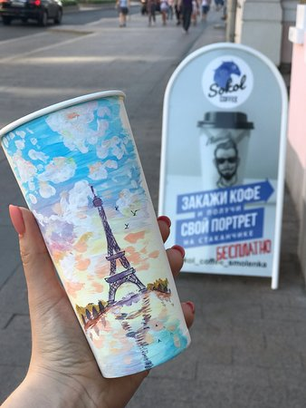 Sokol Coffee - это сеть кофеен, в которой каждый клиент становится лицом компании. Пока бариста готовит кофе, художник рисует ваш портрет на стаканчике кофе с собой совершенно бесплатно! Не хотите портрет? Выберите любой готовый стаканчик с потрясающим пейзажем, подготовленный заранее нашими художниками.
