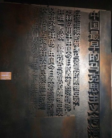 Leting  County, Китай: Dazhao Li Memorial Hall & his former residence