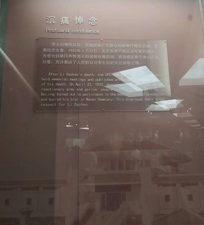 Leting  County, China: Dazhao Li Memorial Hall & his former residence