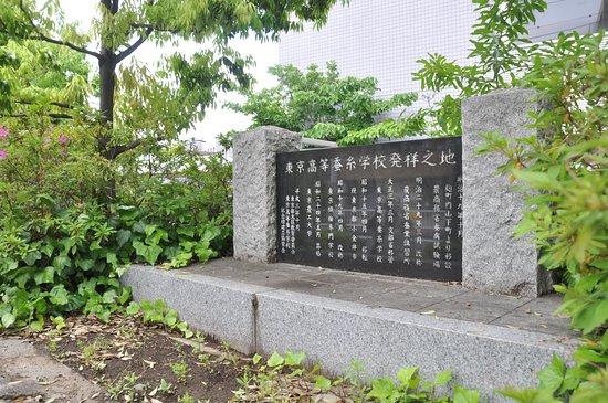 Birthplace of Tokyo Koto Sanshi School