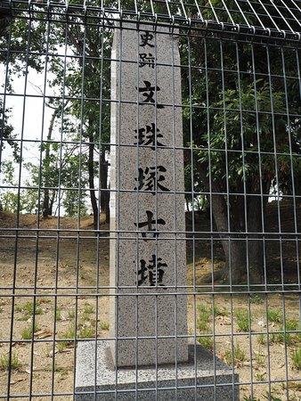 Monjuzuka Ancient Tomb