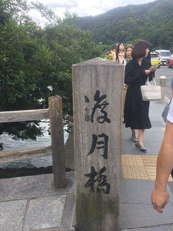 Arashiyama: 嵐山渡月橋渡口