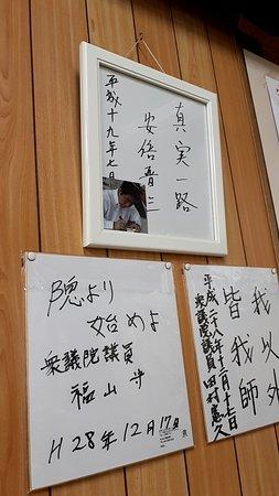 店内には政治家のサイン。安部総理も