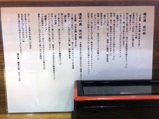 2019.4煮干しの虜(濃厚の虜 夜の部)