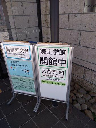 Biei-Cho Kyodo Gakkan 이미지