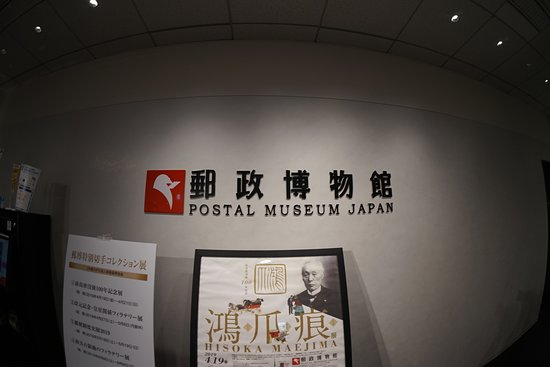 Postal Museum Japan: 風景