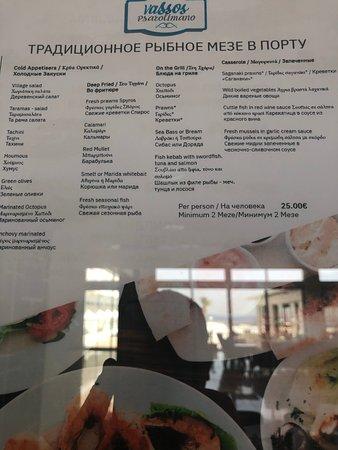 Vassos Psarolimano: Список блюд в Мезе рыбном, ресторан Vassos